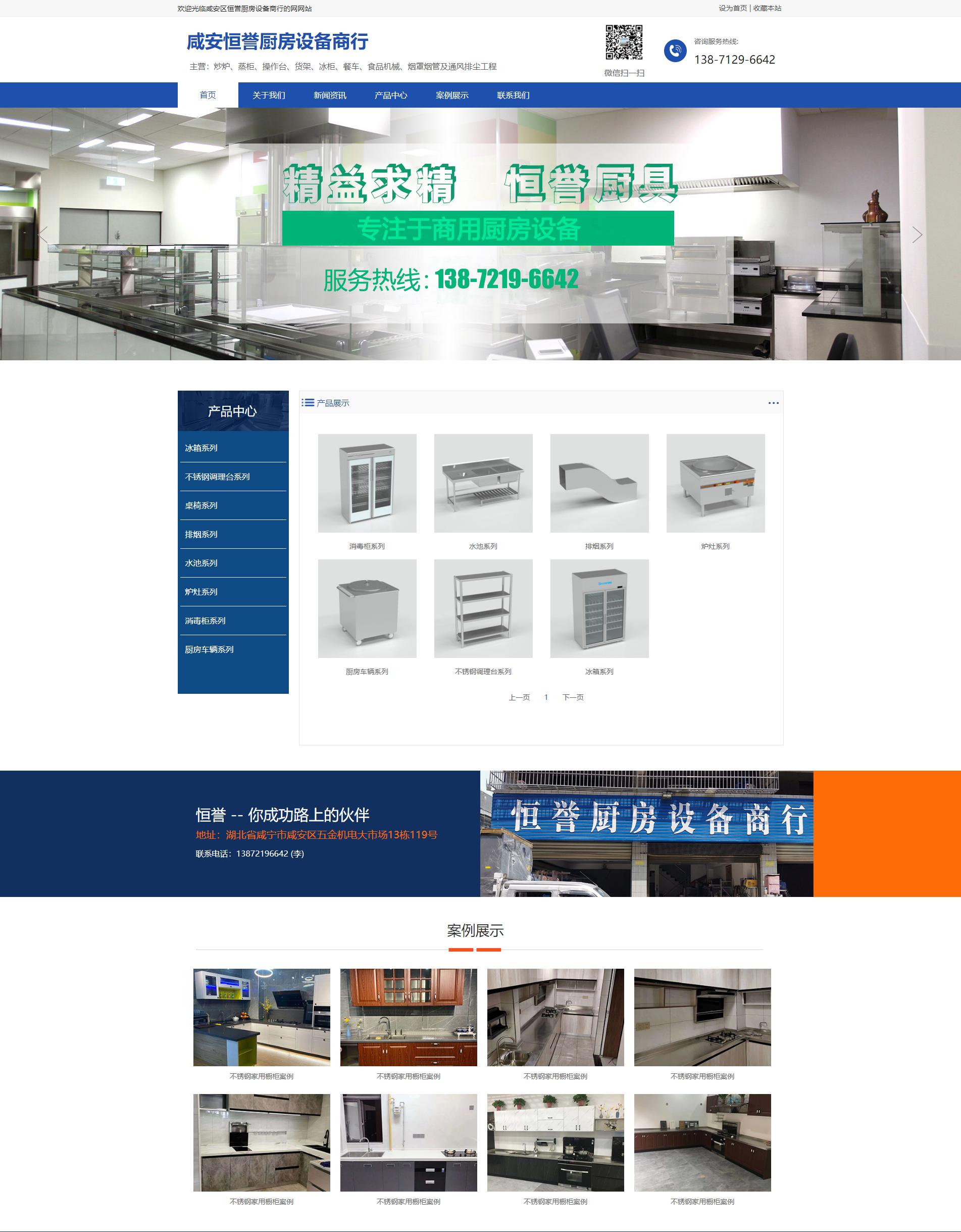 咸安区恒誉厨房设备商行.png